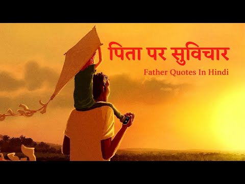 पिता पर सुविचार | पिता के लिए अनमोल वचन | Father Quotes In Hindi | Fathers Day Quotes