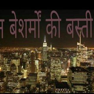 इन बेशर्मों की बस्ती में | देश की दुर्दशा बताती हिंदी कविता