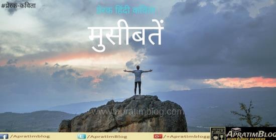 प्रेरक हिंदी कविता - मुसीबतें