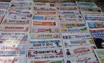 अख़बार पर एक हिंदी कविता