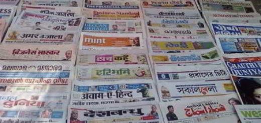 अख़बार - खबर वही डेट नयी | अख़बार पर एक हिंदी कविता