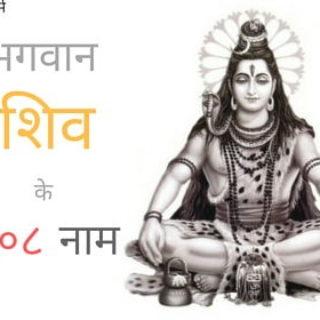 bhagvan shin ke 108 name