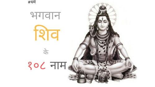 भगवान शिव के 108 नाम
