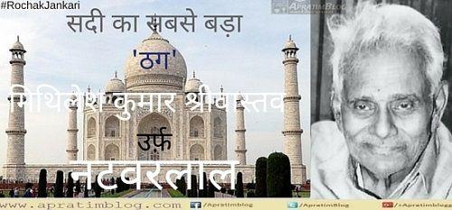 नटवरलाल की कहानी | सदी के सबसे बड़े ठग मिथिलेश कुमार श्रीवास्तव