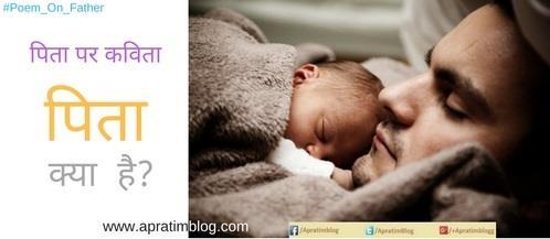 पिता क्या है -Pita Par Kavita