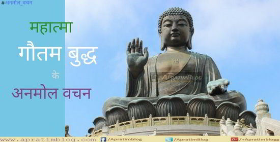 भगवान गौतम बुद्ध के अनमोल विचार | Lord Buddha Hindi Quotes