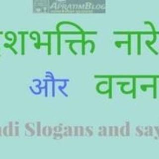 25 देशभक्ति नारे और स्लोगन | DeshBhakti Slogans and Sayings