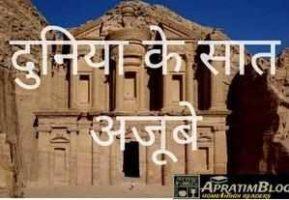 दुनिया के 7 अजूबे | Seven Wonders Of The World In Hindi