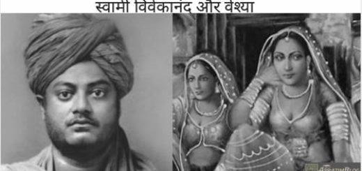 स्वामी विवेकानंद और वेश्या - कहानी आध्यात्मिक ज्ञान की प्राप्ति की