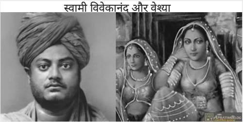 स्वामी विवेकानंद और वेश्या