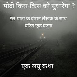 मोदी किस-किस को सुधारेगा ? रेल यात्रा के दौरान लेखक के साथ घटित एक घटना