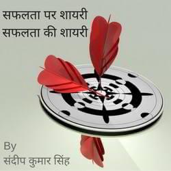 सफलता पर शायरी – सफलता की शायरी | Safalta Shayari Hindi