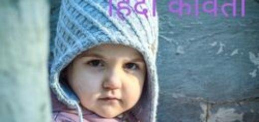 बेटी बचाओ बेटी पढ़ाओ पर कविता   बेटी के महत्व पर कविता