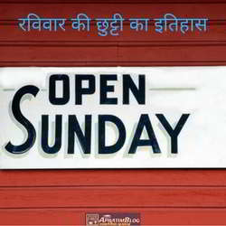 रविवार की छुट्टी का इतिहास | Sunday Holiday History | Chhutti Ka Itihas