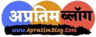 ApratimBlog.Com | Hindi Motivational Blog