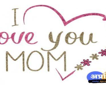मदर्स डे पर कविता :- मातृ दिवस पर माँ को समर्पित एक बेहतरीन रचना