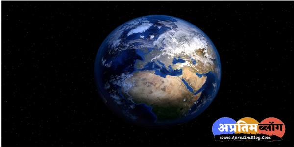 पृथ्वी दिवस पर कविता