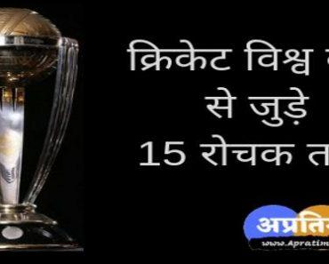 क्रिकेट विश्व कप 15 रोचक तथ्य :- क्रिकेट वर्ल्ड कप से जुड़ी कुछ रोचक जानकारियां