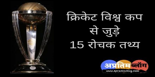 क्रिकेट विश्व कप 15 रोचक तथ्य