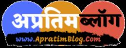 अप्रतिम ब्लॉग | हिंदी पाठकों के लिए अद्वितीय स्थान