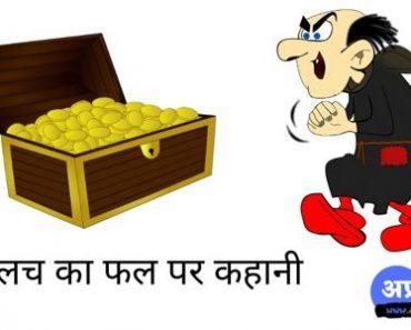 लालच का फल पर कहानी :- लालच बुरी बला है | Lalach Ka Fal Laghu Katha