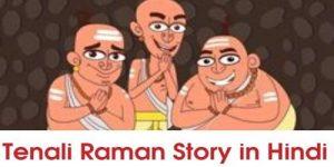 तेनालीराम की कहानी हिंदी में