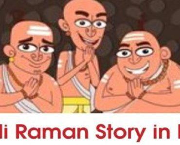 तेनालीराम की कहानी हिंदी में :- उत्सव मेला | Tenali Raman Story In Hindi