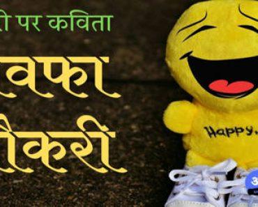 नौकरी पर कविता :- बेवफा नौकरी   Naukri Par Hasya Kavita