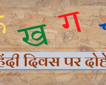 हिंदी दिवस पर दोहे :- हिंदी भाषा को समर्पित 7 दोहे | Hindi Diwas Par Dohe