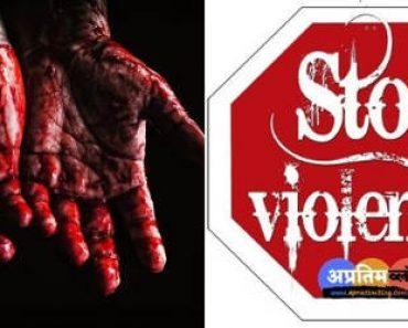 हिंसा और अहिंसा पर कविता :- हिंसा ने डाला है जब से जग में अपना डेरा