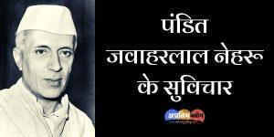 पंडित जवाहरलाल नेहरू के सुविचार :- पंडित जवाहरलाल नेहरू के सुविचार