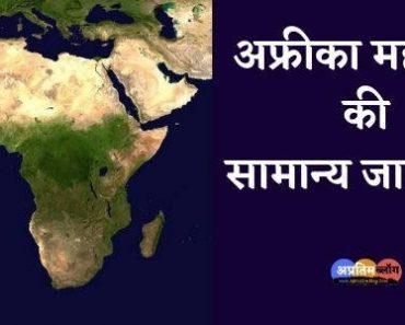 अफ्रीका महाद्वीप की सामान्य जानकारी :- अफ्रीका से जुड़े कुछ तथ्य और रिकॉर्ड