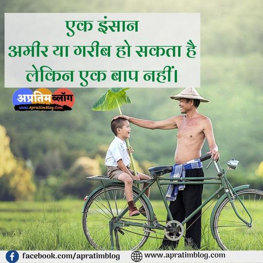 एक इंसान अमीर या गरीब हो सकता है लेकिन एक बाप नहीं।
