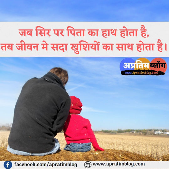 पिता पर सुविचार - पिता पर 20 अनमोल वचन | Father Quotes In Hindi