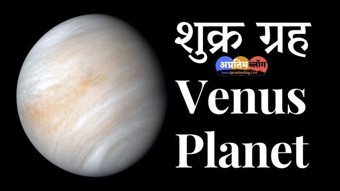 सबसे गर्म ग्रह कौन सा है   Saurmandal Ka Sabse Garm Grah Kaun Sa Hai