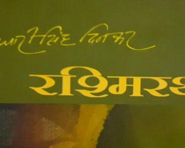 रश्मिरथी तृतीय सर्ग | Rashmirathi Krishna Ki Chetavani | Rashmirathi Poem