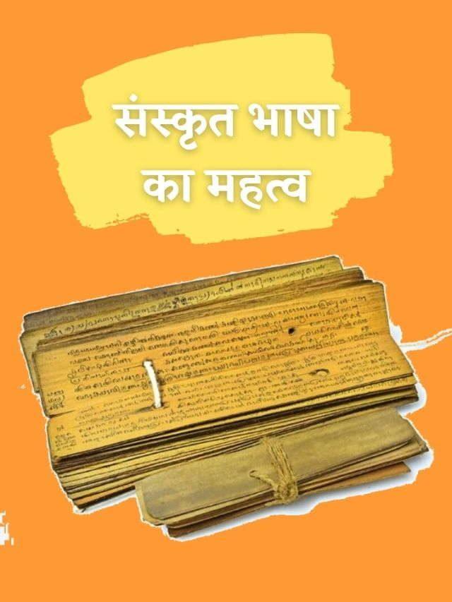 Sanskrit Bhasha ka Mahatva in Hindi